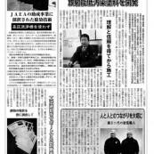 20120305いわき民報-thumb-485x713-1690