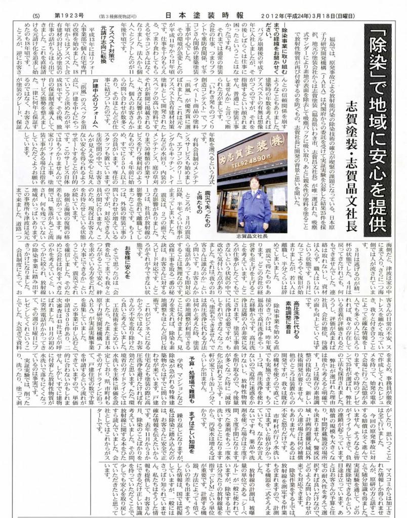20120318日本塗装時報