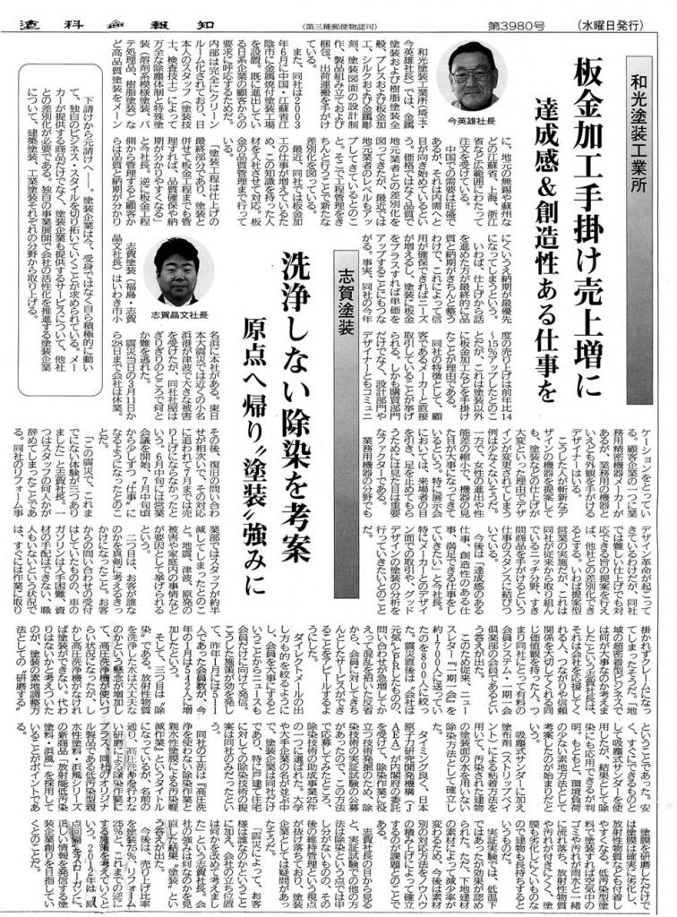 20120411塗料報知
