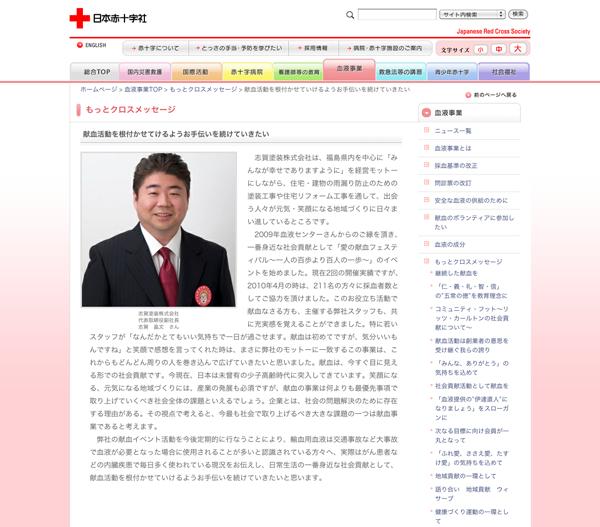 日本赤十字社のホームページ