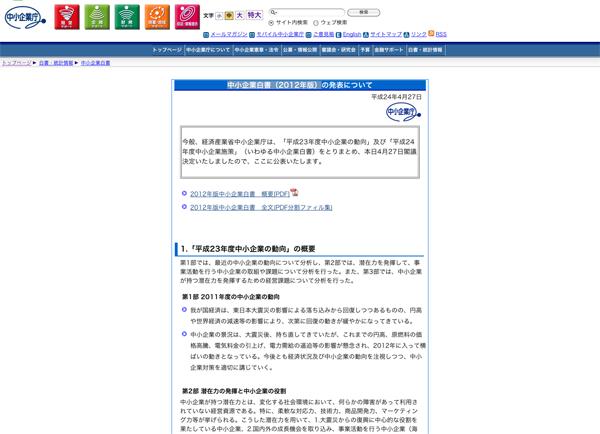 中小企業白書(2012年版)