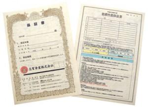 弊社オリジナル保証書。顧問弁護士監修の下、診断書・環境条件をもとにお客様が選べる保証です。