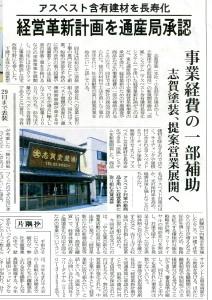 夕刊 いわき民報 (平成19年6月20日 掲載) 画像をクリックすると拡大してご覧いただけます。