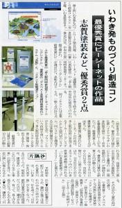 夕刊 いわき民報 (平成19年8月30日 掲載) 画像をクリックすると拡大してご覧いただけます。