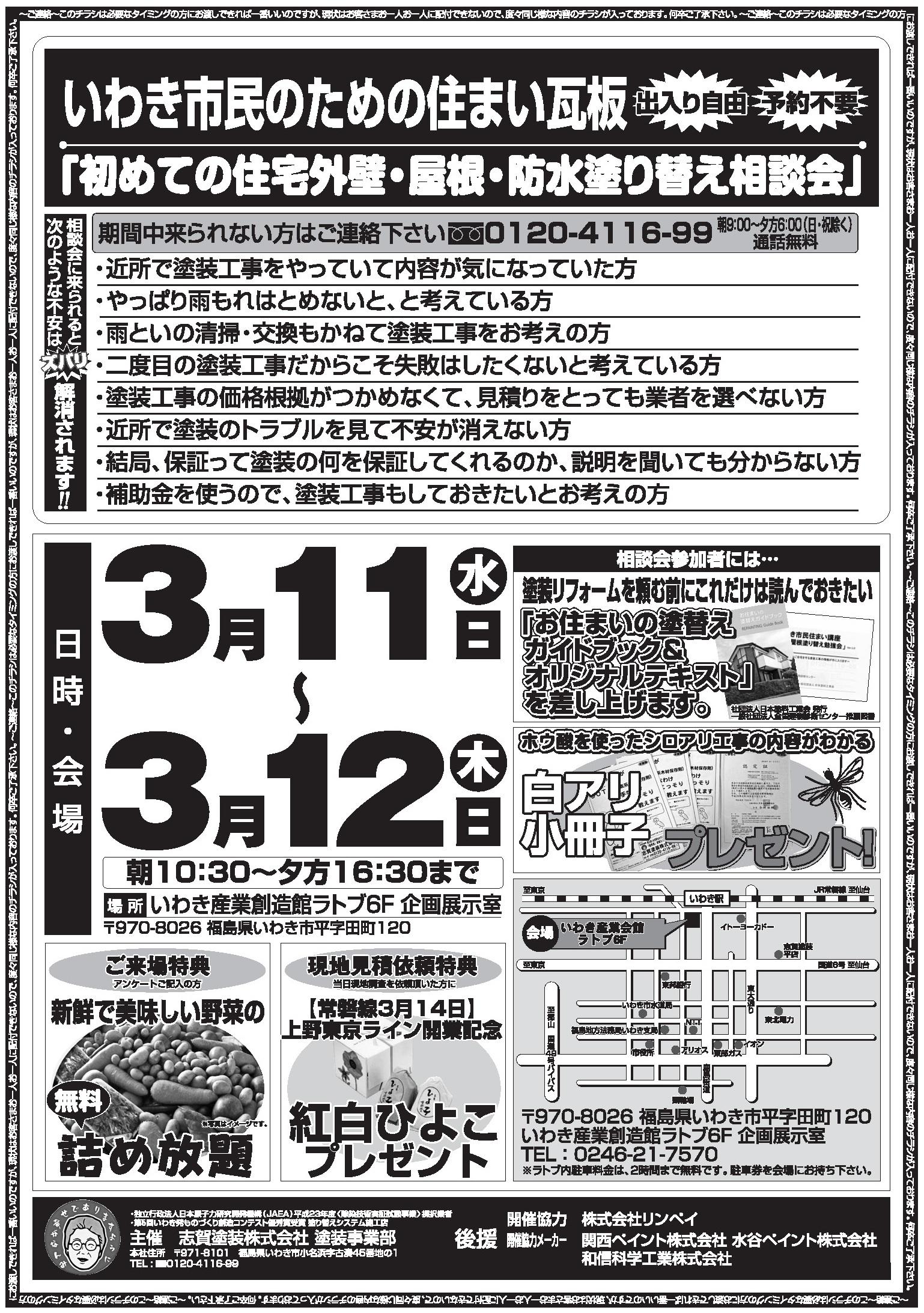 志賀塗装20150311裏-2