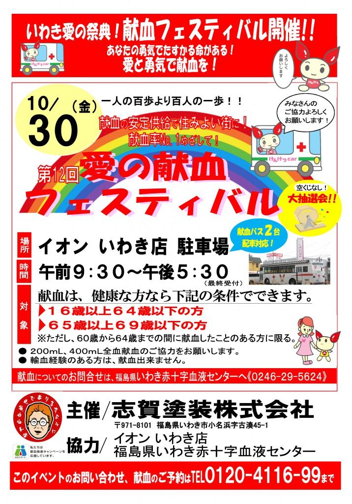 コピー献血チラシ-ハガキ用20151009-1