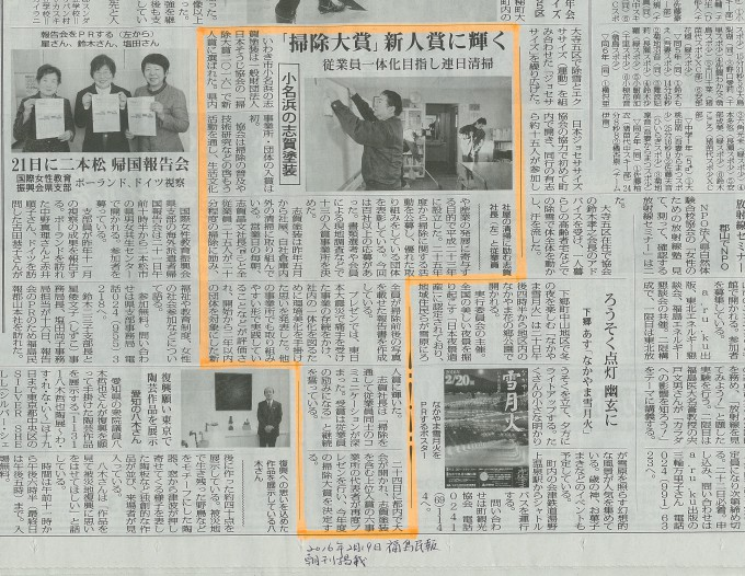 201602219福島民報朝刊掲載 掃除大賞新人賞2