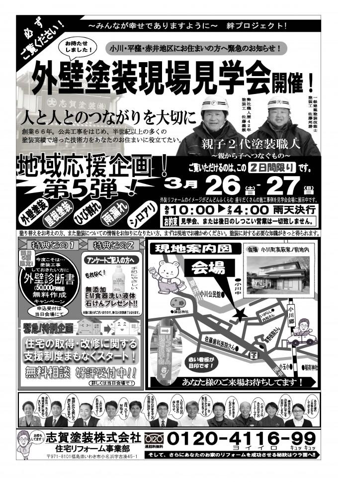 小川町佐藤孝雄様邸邸現場見学会20160326-27o