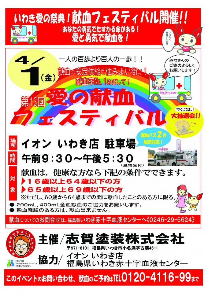 献血チラシ-ハガキ用20160401