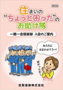 shiga-pamphlet