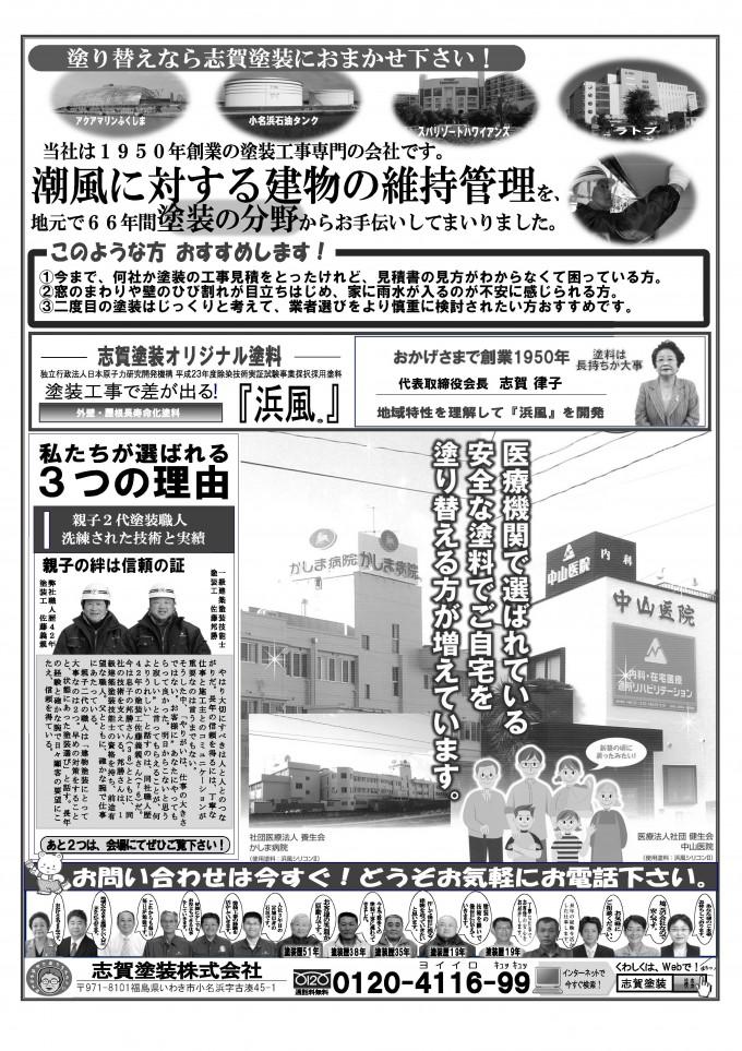 2016060405中央台鹿島1丁目石橋様邸現場見学会_ページ_2