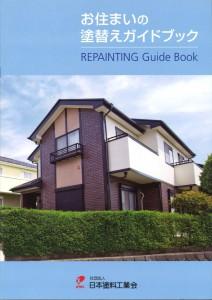 塗装工事をする前に知っておきたい 基礎知識がわかります。
