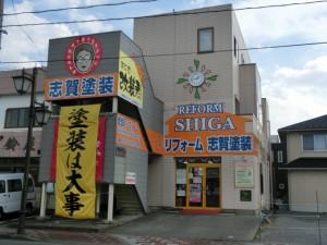 志賀塗装 平店が『塗り替えのすべてがわかる情報館』にリニューアルオープンします。